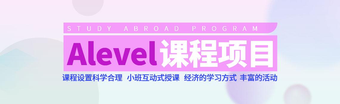 上外立泰A-Level国际课程中心招生