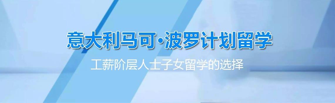 重庆大学意大利马可·波罗计划留学项目