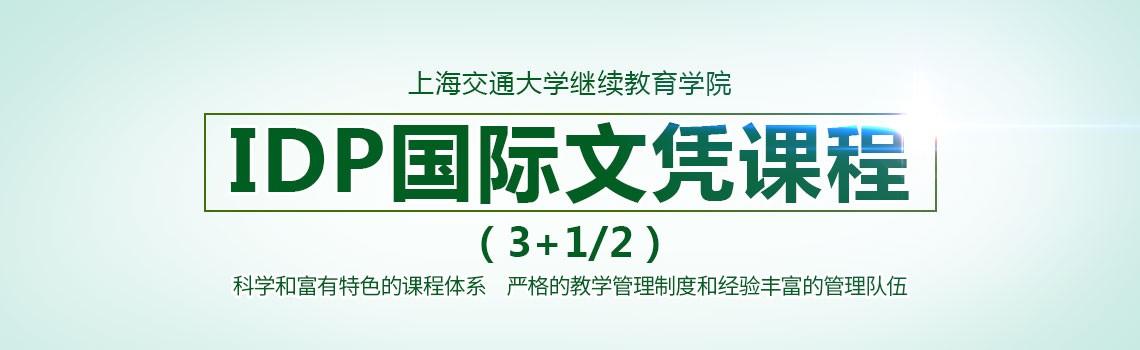 上海交通大学继续教育学院3+1/2 课程