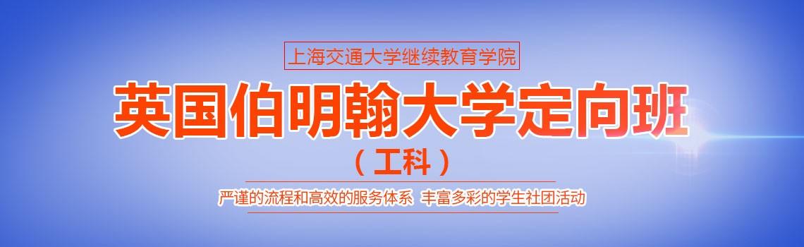 上海交大继续教育学院英国伯明翰大学(工科)定向班