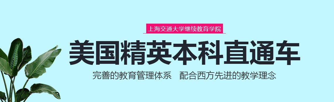 上海交大继续教育学院美国商科类专业本科留学直通车