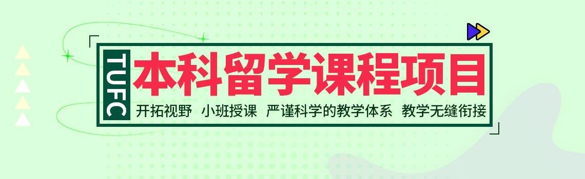 大连外国语大学TUFC世界知名大学本科留学预科