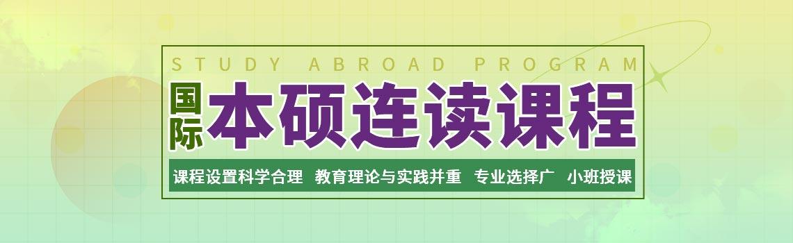 川外国际教育学院世界名校精英项目本硕连读国际班