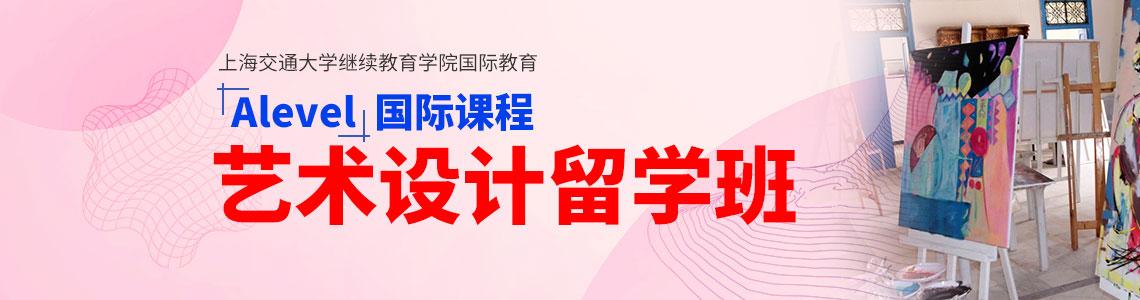 上海交大继续教育学院A-level全球艺术设计精英班