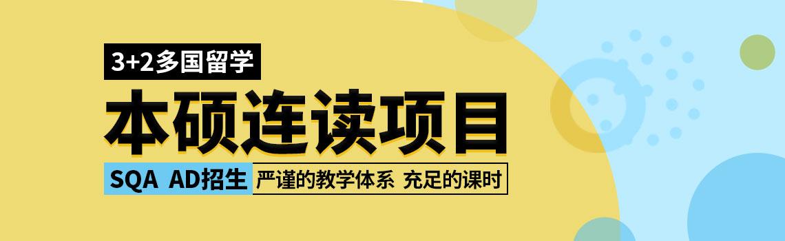 电子科技大学3+2多国留学本硕连读项目(SQA AD)招生简章