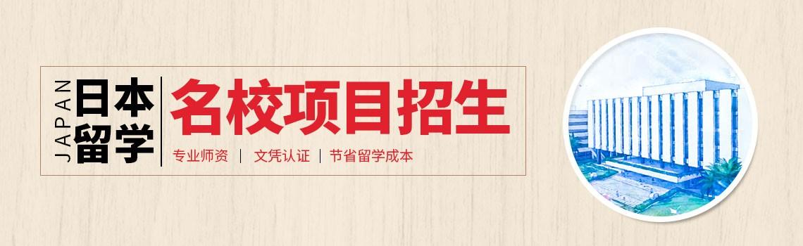 深圳大学留学服务中心日本留学名校项目招生