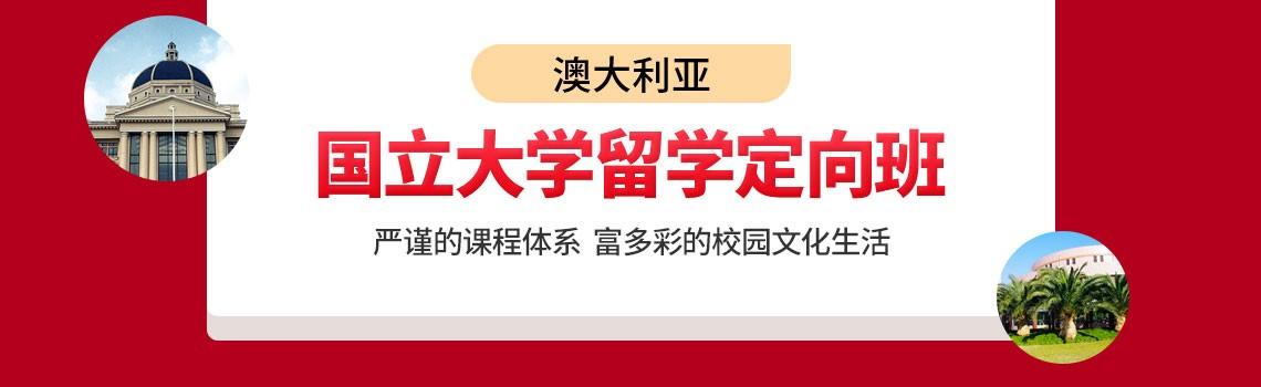 上海外国语大学国际教育中心澳大利亚国立大学人文/信息技术等专业留学定向班简章