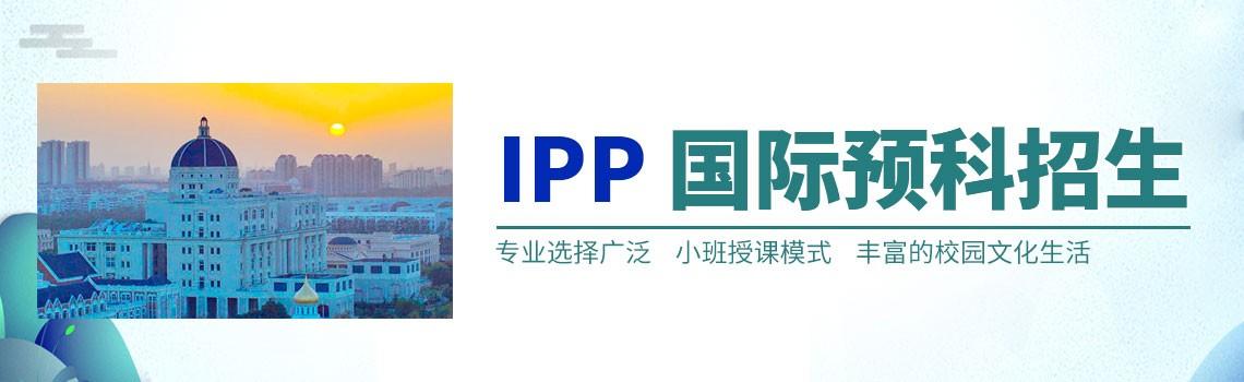 上海外国语大学国际教育中心IPP商科/管理/工程/艺术等专业国际预科招生简章