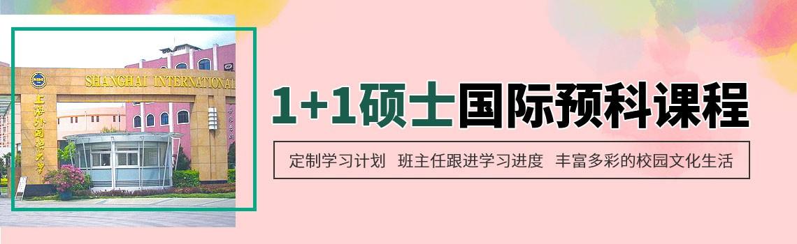 上海外国语大学国际教育中心商科/管理/工程/艺术等专业1+1硕士国际预科课程招生简章