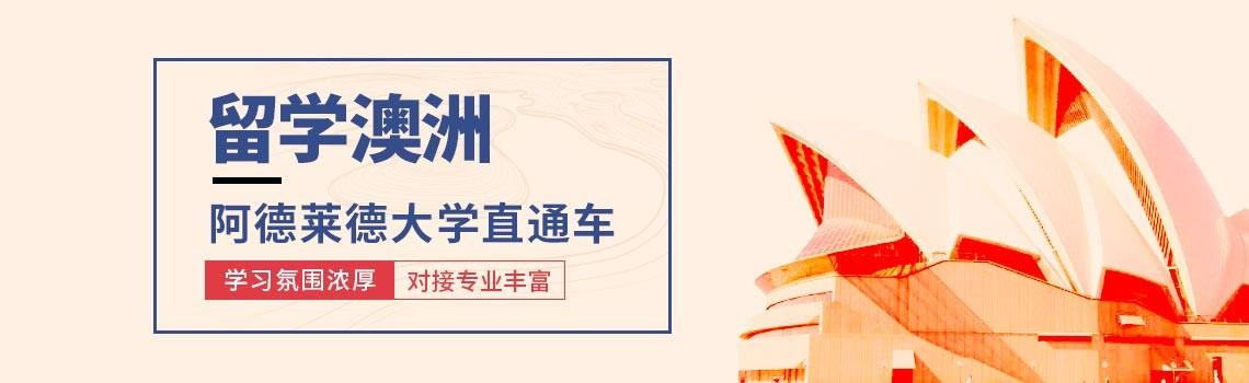 上海外国语大学立泰语言文化学院澳洲阿德莱德大学商科/文科/工科等专业留学直通车
