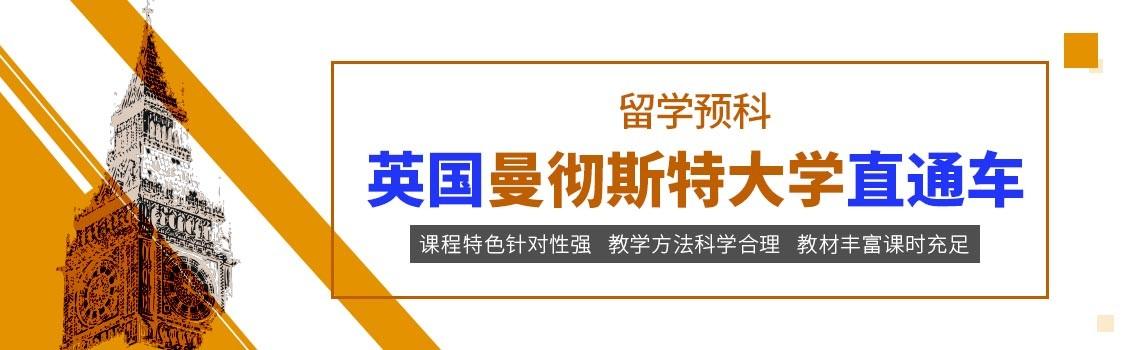 上海外国语大学立泰语言文化学院英国曼彻斯特大学时尚管理/英语教育/金融等专业留学直通车