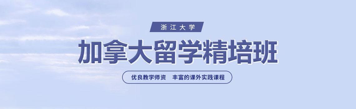 浙江大学加拿大留学精培班