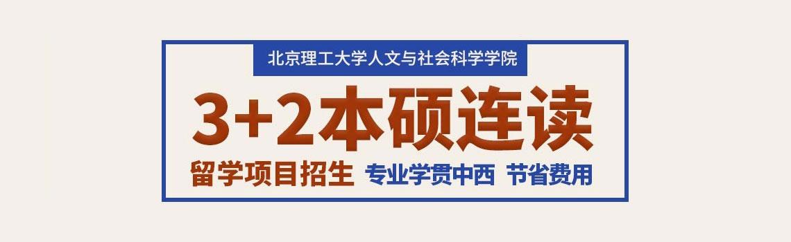 北京理工大学3+2多国留学本硕连读项目招生简章