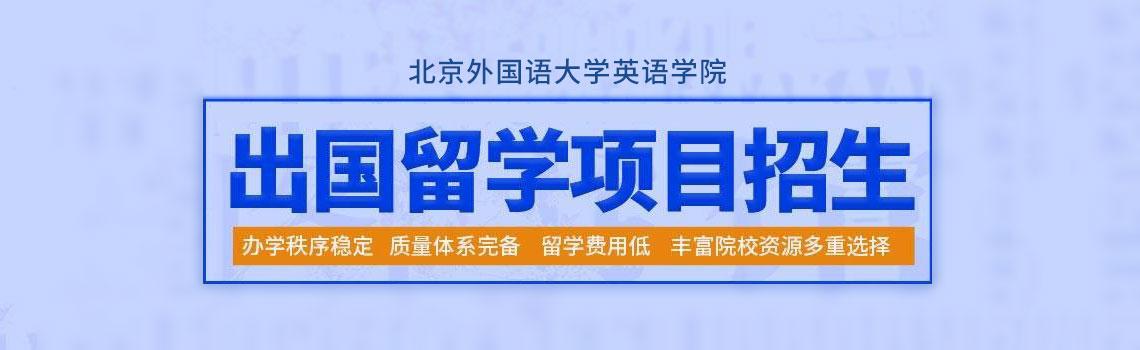 北京外国语大学英语学院出国留学项目招生简章