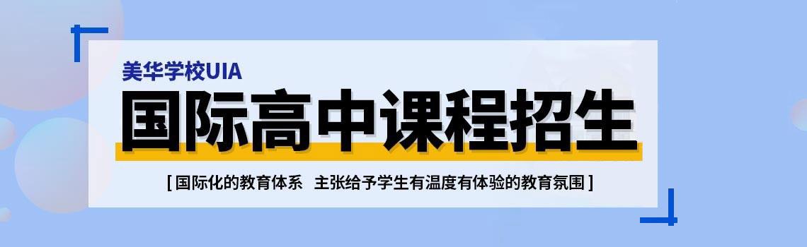 美华学校UIA国际高中课程招生简章