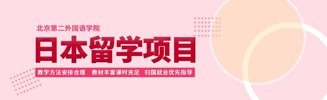 北京第二外国语学院日本艺术类等专业留学项目招生简章