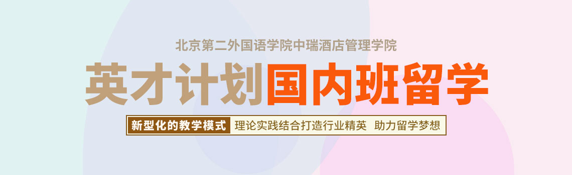 北京第二外国语学院中瑞酒店管理学院英才计划国内班酒店管理类专业简章