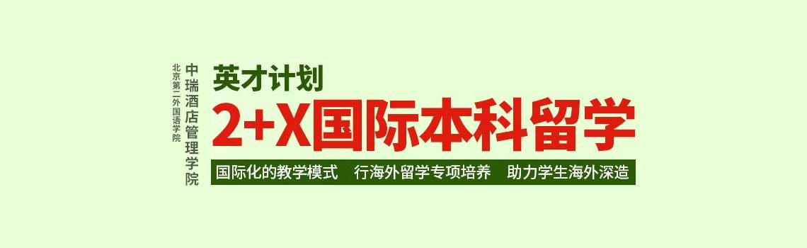 北京第二外国语学院中瑞酒店管理学院英才计划酒店管理类专业2+X国际本科留学简章