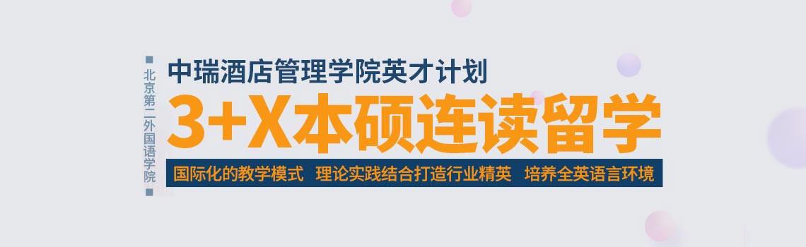 北京第二外国语学院中瑞酒店管理学院英才计划酒店管理类专业3+X本硕连读留学简章