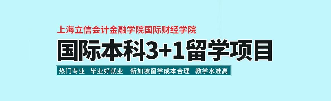 上海立信会计金融学院国际财经学院国际本科3+1(新加坡)留学项目