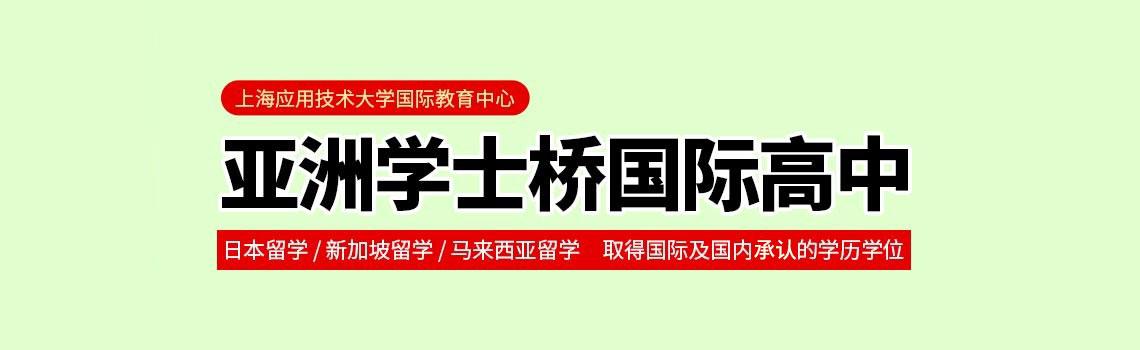 上海应用技术大学国际教育中心亚洲学士桥国际高中项目