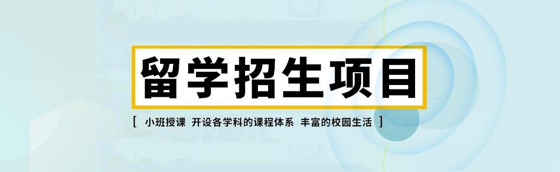 天津大学哈珀OSSD国际教育中心留学招生项目