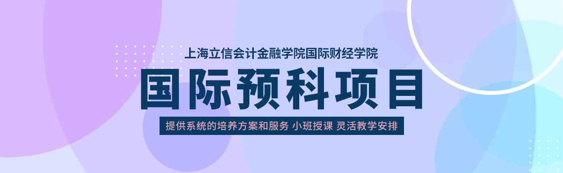 上海立信会计金融学院国际财经学院国际预科项目