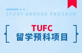 中央财经大学TUFC留学预科