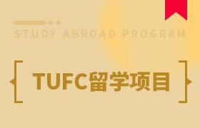西安外国语大学TUFC留学