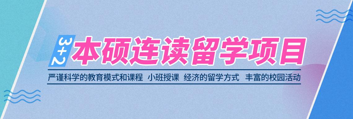 北京第二外国语学院3+2本硕连读