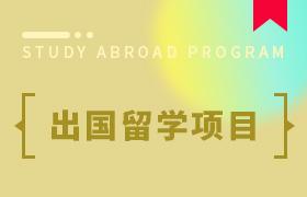 上海交大继续教育学院留学桥国际教育