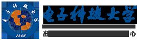 电子科技大学小语种留学项目
