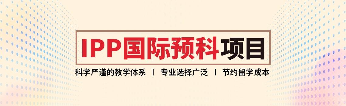 上海外国语大学IPP国际预科项目