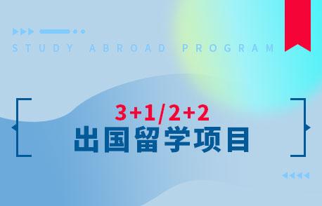 广东金融学院3+1/2+2留学项目