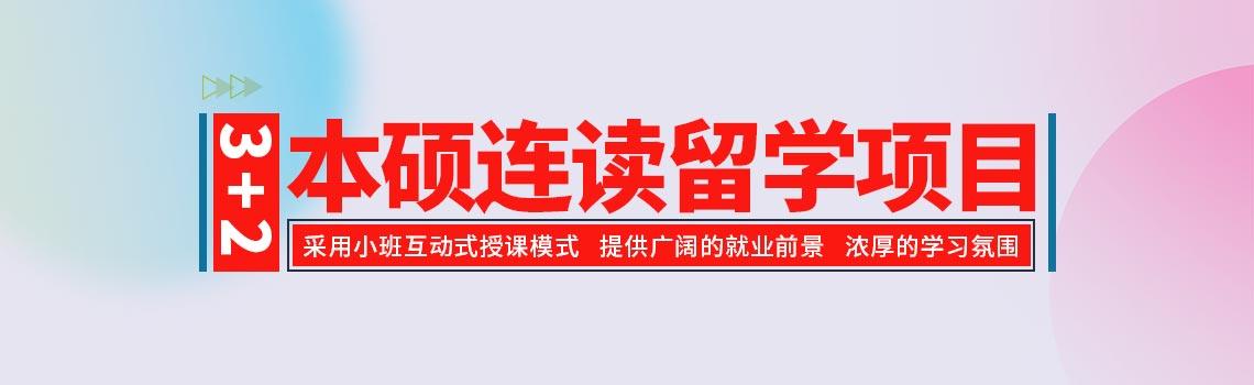 北京理工大学3+2本硕连读留学项目