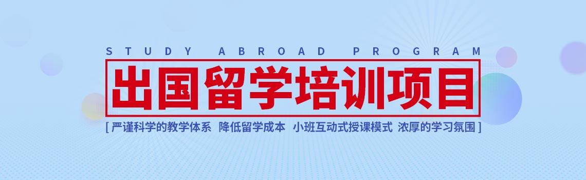 深圳大学留学服务中心出国留学培训项目