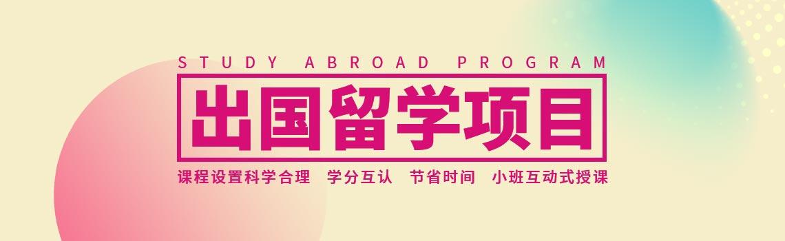 北京第二外国语学院日本留学项目