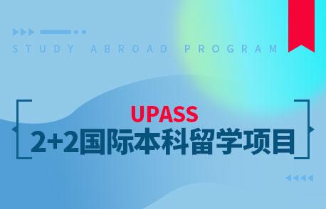 西安外国语大学UPASS2+2国际本科