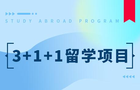 江苏科技大学3+1+1留学项目